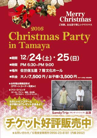 クリスマスパーティ2016.jpg