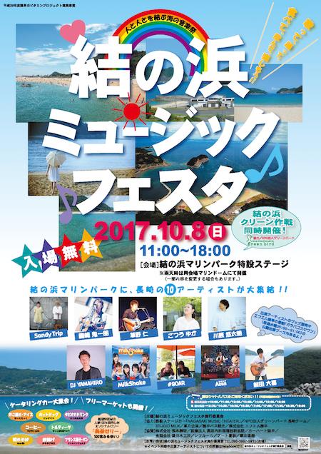 結の浜2017.jpg
