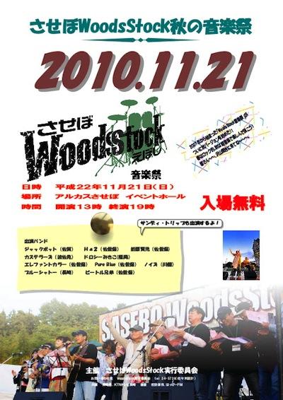 20101121.jpg