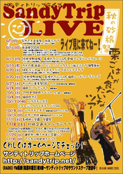 live08kuri.jpg