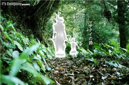 machikui_a.jpg.jpeg