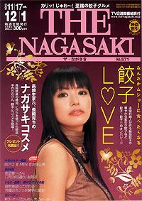 naga1.jpg
