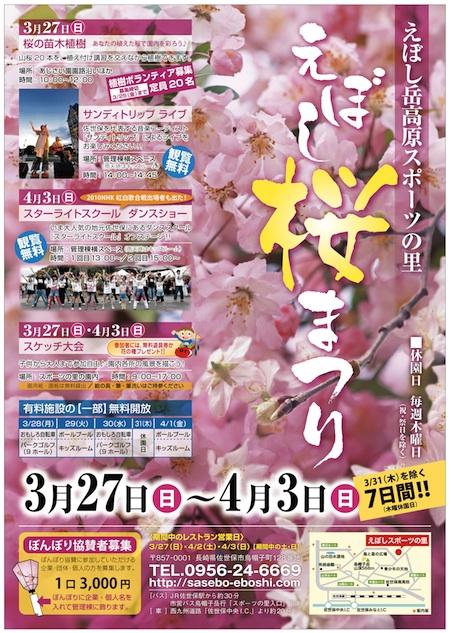 sakura_kakunin.jpg