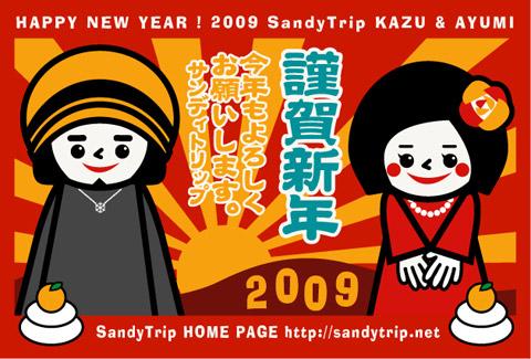 san2009.jpg