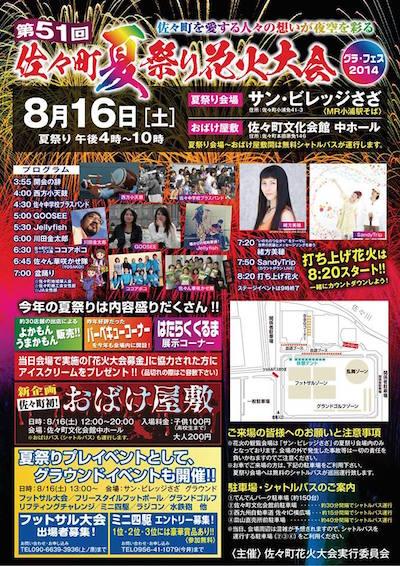saza2014.jpg