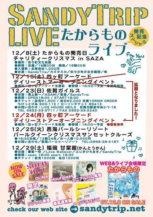 takara-live.jpg