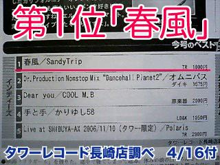 thanagasaki583.jpg