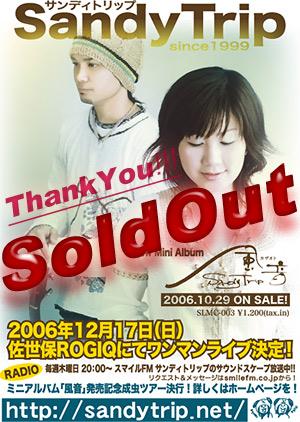 wan.sold.jpg